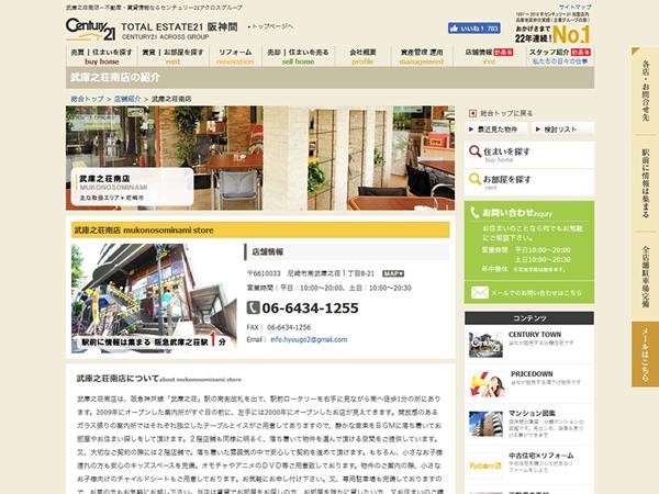 株式会社アクロスコーポレイション武庫之荘南店
